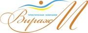 туристическая компания Вираж-М предлагает: