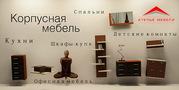 Любая корпусная мебель для дома и офиса по индивидуальному проекту.