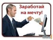 Специалист по размещению рекламных объявлений на интернет площадках (