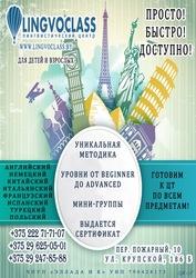 Курсы иностранных языков Могилев