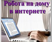 Агент по рекламе интернет магазина на дому без опыта