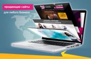 Разработка продающих Landing Page