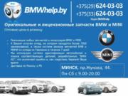 Лицензионные и оригинальные запчасти BMW и MINI. Могилев
