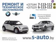 Техническое обслуживание и ремонт БМВ) и МИНИ. Могилев