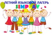 Летний языковой лагерь для детей в Могилеве