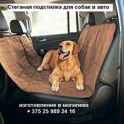 подстилька в авто для собак