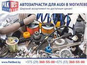Автозапчасти для Audi (Ауди) в Могилеве.