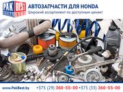 Мы предлагаем автозапчасти для авто Хонда в Могилеве.