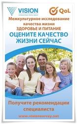 Прими участие в Межкультурном исследовании качества жизни,  питания и З