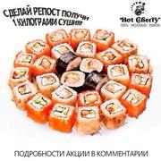 Бесплатные суши