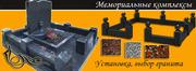 Изготовление памятников,  оград,  столов,  скамеек. Установка и демонтаж