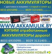 Продажа новых аккумуляторов в Могилеве + отработанные забираем в зачёт