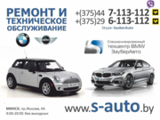 Техническое обслуживание и ремонт БМВ) и МИНИ г. Могилев
