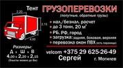 Перевозки 3 тонны 20 кубов, Могилев, РБ