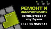 Ремонт компьютеров ,  установка Windows,  WIFI в Могилёве