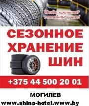 Хранение шин и мебели в Могилеве