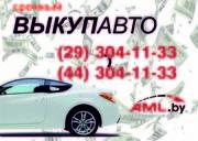 Купим ваш автомобиль (иномарку) СРОЧНО! В Могилёве и области
