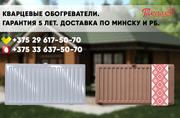Кварцевые обогреватели. Доставка по Минску и РБ.