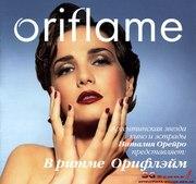 Косметика от Oriflame